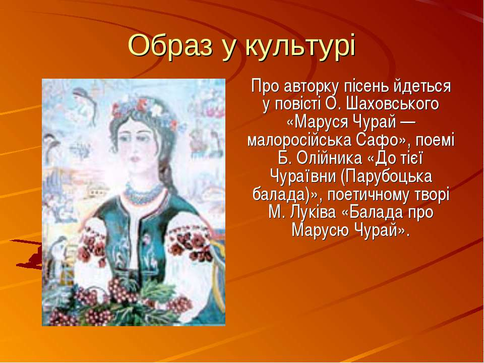 Образ у культурі Про авторку пісень йдеться у повісті О. Шаховського «Маруся ...