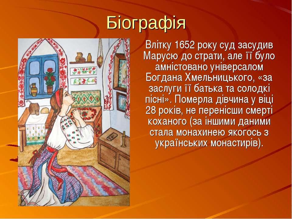 Біографія Влітку 1652 року суд засудив Марусю до страти, але її було амністов...