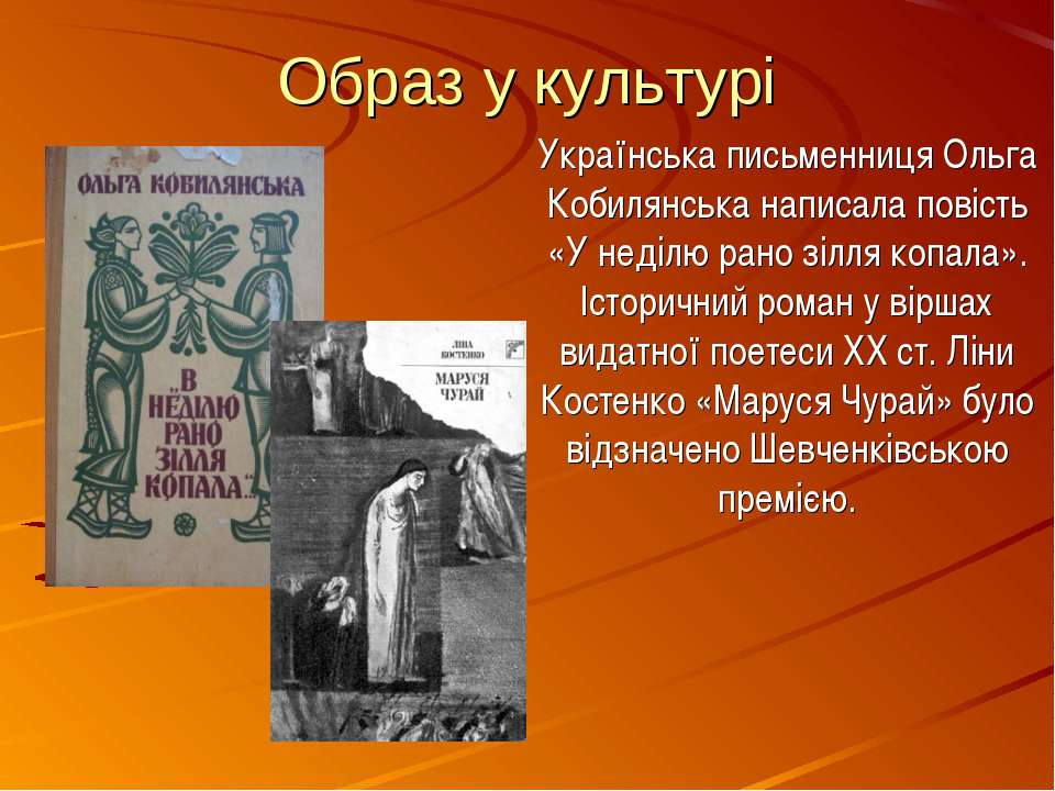 Образ у культурі Українська письменниця Ольга Кобилянська написала повість «У...