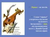 """Лірика – це поезія. Слово """"лірика"""" утворилось від назви музичного інструмента..."""