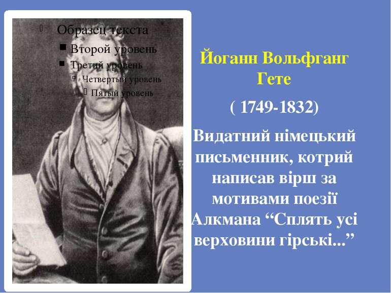Йоганн Вольфганг Гете ( 1749-1832) Видатний німецький письменник, котрий напи...