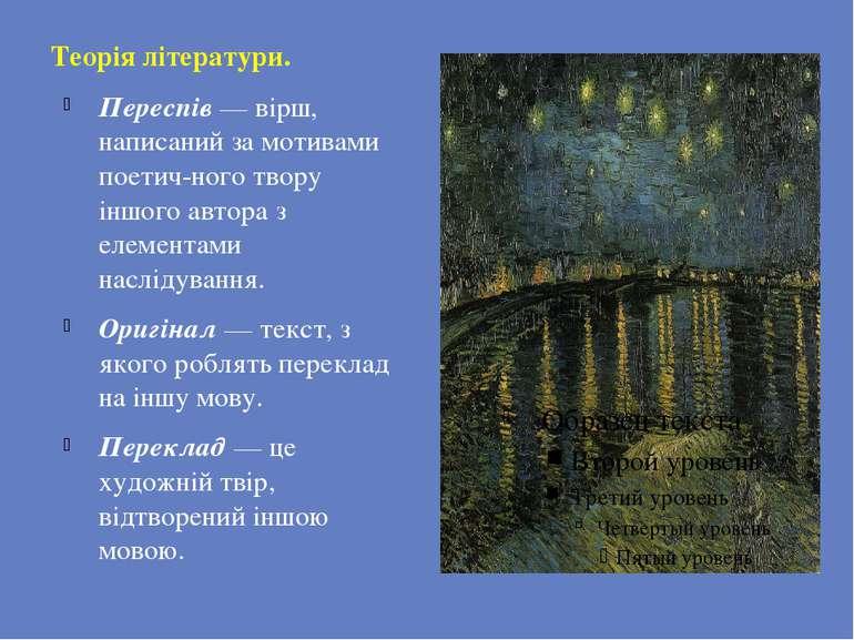 Теорія літератури. Переспів — вірш, написаний за мотивами поетич ного твору і...