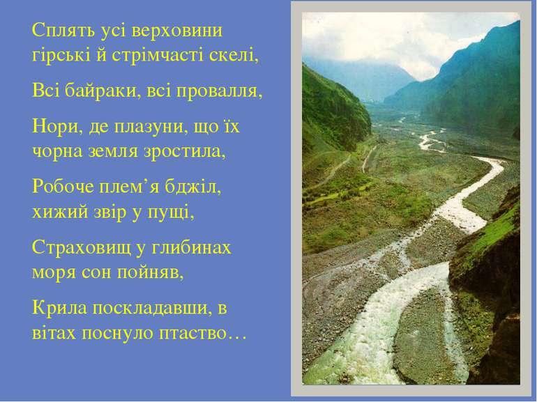 Сплять усі верховини гірські й стрімчасті скелі, Всі байраки, всі провалля, Н...