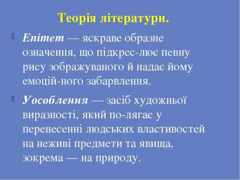 Теорія літератури. Епітет — яскраве образне означення, що підкрес лює певну р...