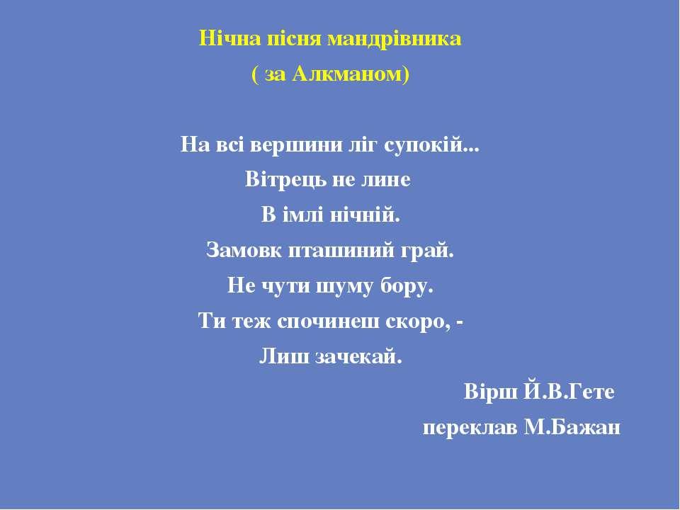 Нічна пісня мандрівника ( за Алкманом) На всі вершини ліг супокій... Вітрець ...