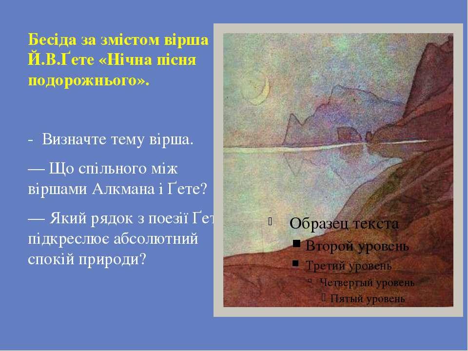 Бесіда за змістом вірша Й.В.Ґете «Нічна пісня подорожнього». - Визначте тему ...
