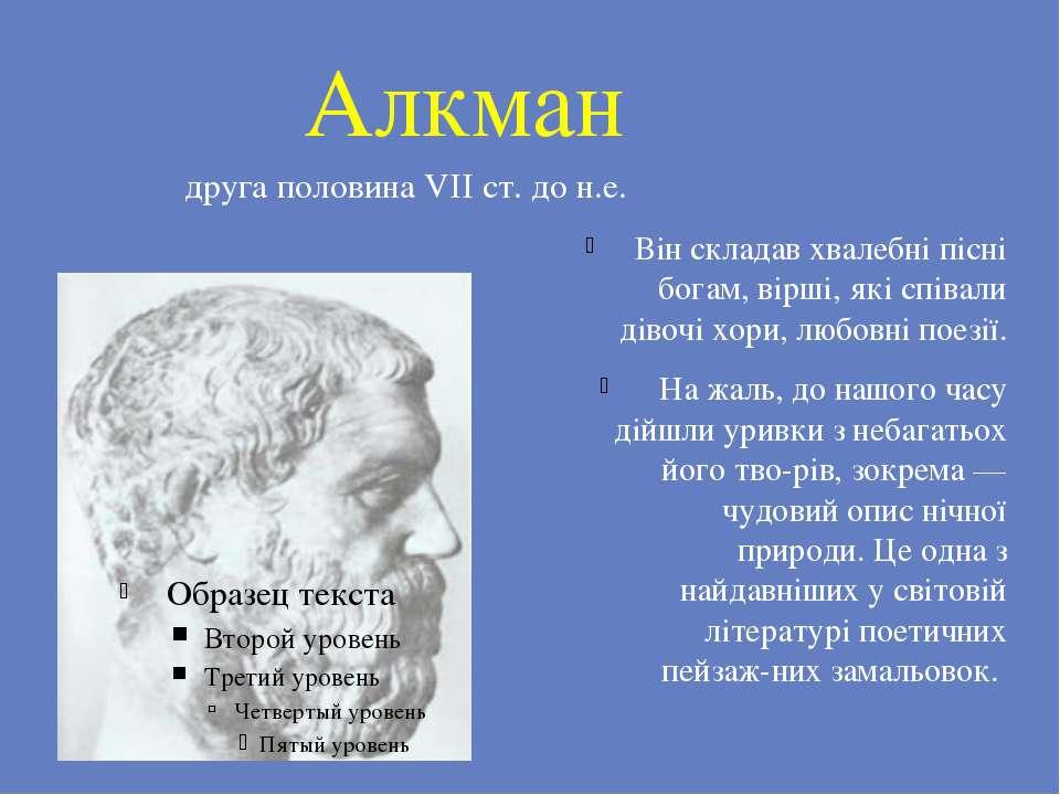 Він складав хвалебні пісні богам, вірші, які співали дівочі хори, любовні пое...