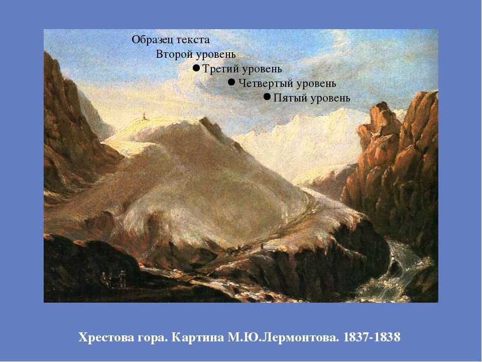 Хрестова гора. Картина М.Ю.Лермонтова. 1837-1838