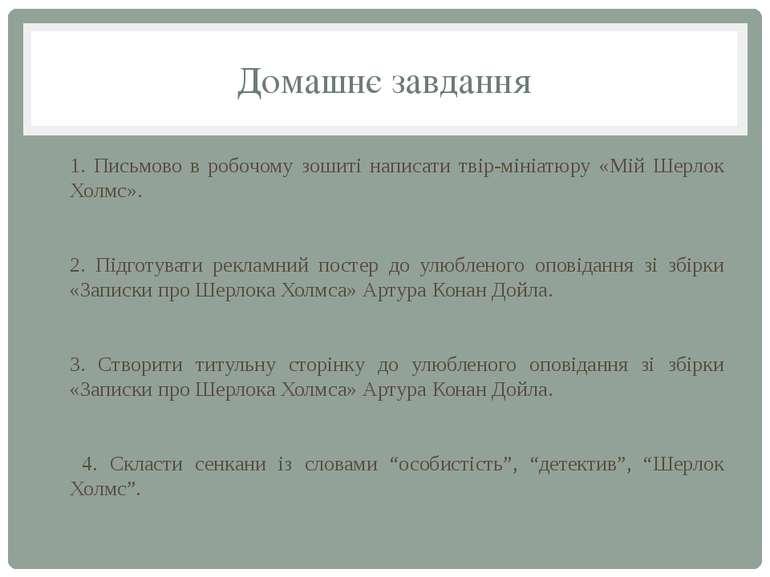Домашнє завдання 1. Письмово в робочому зошиті написати твір-мініатюру «Мій Ш...