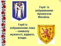 Герб із зображенням Архангела Михаїла. Герб із зображенням лева – символу муж...