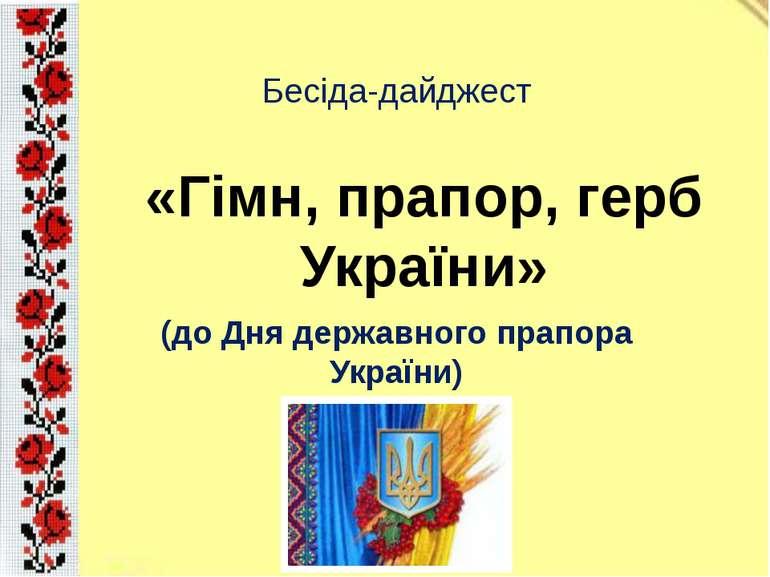 (до Дня державного прапора України) Бесіда-дайджест «Гімн, прапор, герб України»