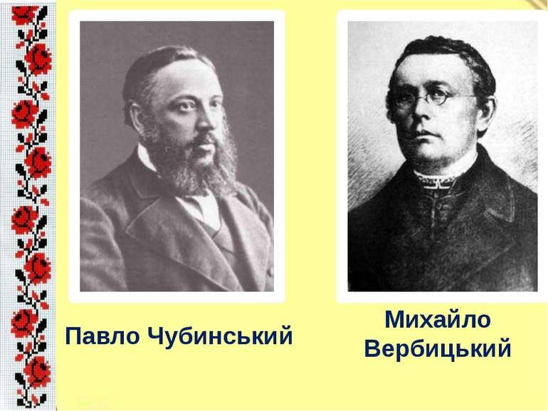 Павло Чубинський Михайло Вербицький