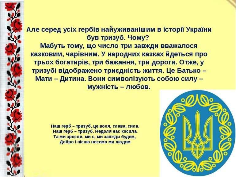 Але серед усіх гербів найуживанішим в історії України був тризуб. Чому? Мабут...