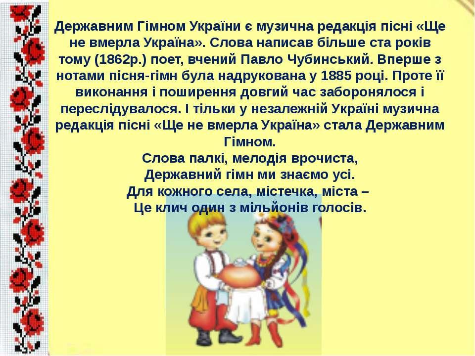 Державним Гімном України є музична редакція пісні «Ще не вмерла Україна». Сло...