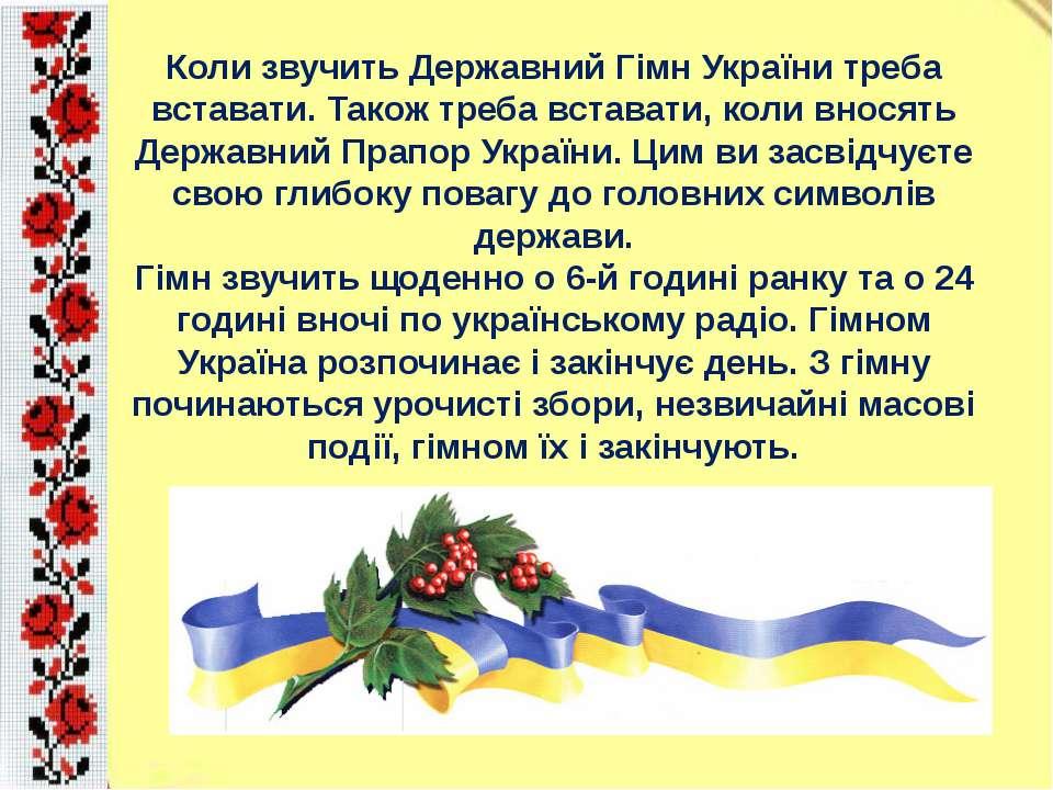 Коли звучить Державний Гімн України треба вставати. Також треба вставати, кол...