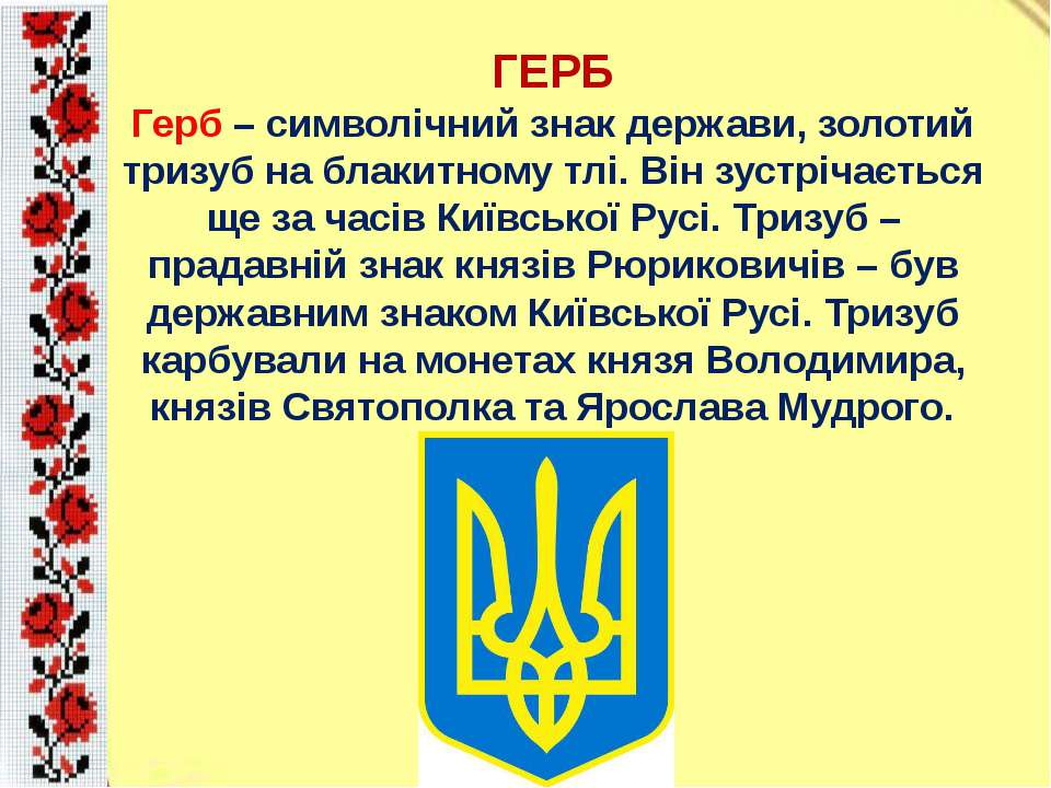 ГЕРБ Герб – символічний знак держави, золотий тризуб на блакитному тлі. Він з...