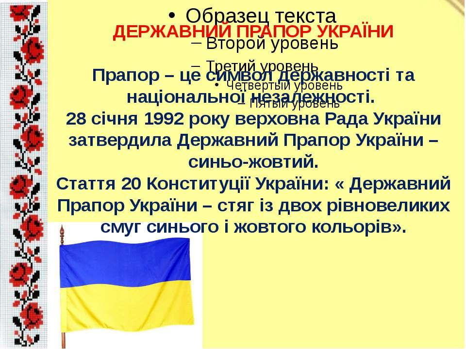 ДЕРЖАВНИЙ ПРАПОР УКРАЇНИ Прапор – це символ державності та національної незал...
