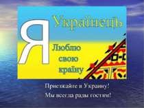 Приезжайте в Украину! Мы всегда рады гостям!