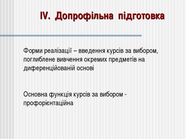 ІV. Допрофільна підготовка Форми реалізації – введення курсів за вибором, пог...
