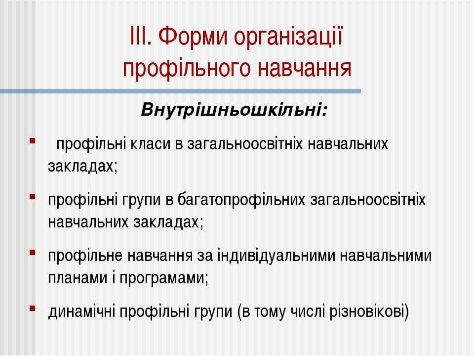 ІІІ. Форми організації профільного навчання Внутрішньошкільні: профільні клас...