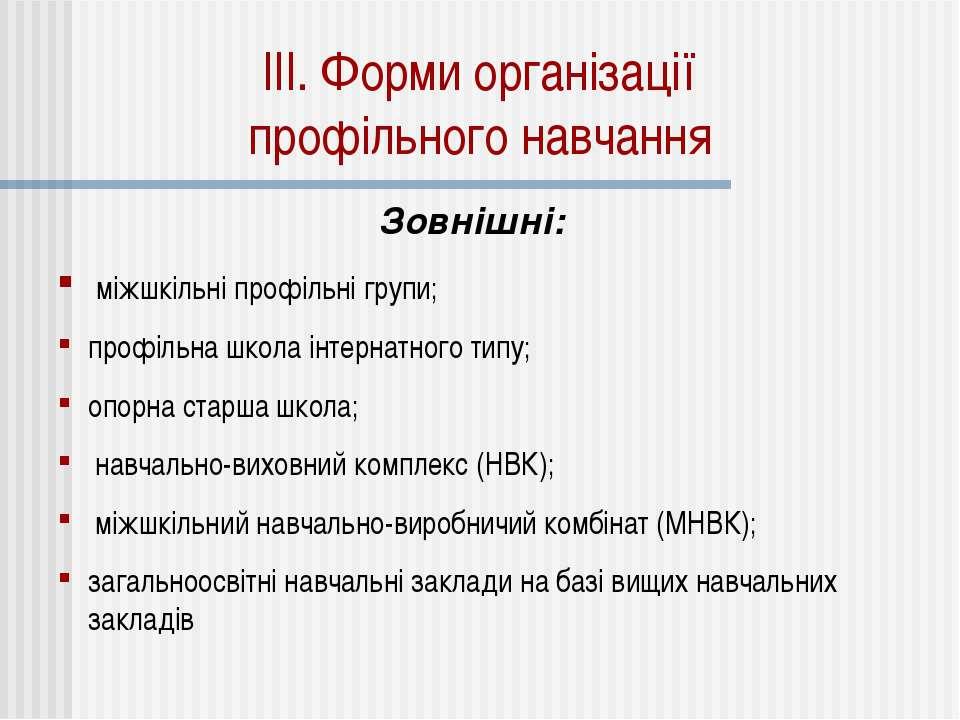 ІІІ. Форми організації профільного навчання Зовнішні: міжшкільні профільні гр...