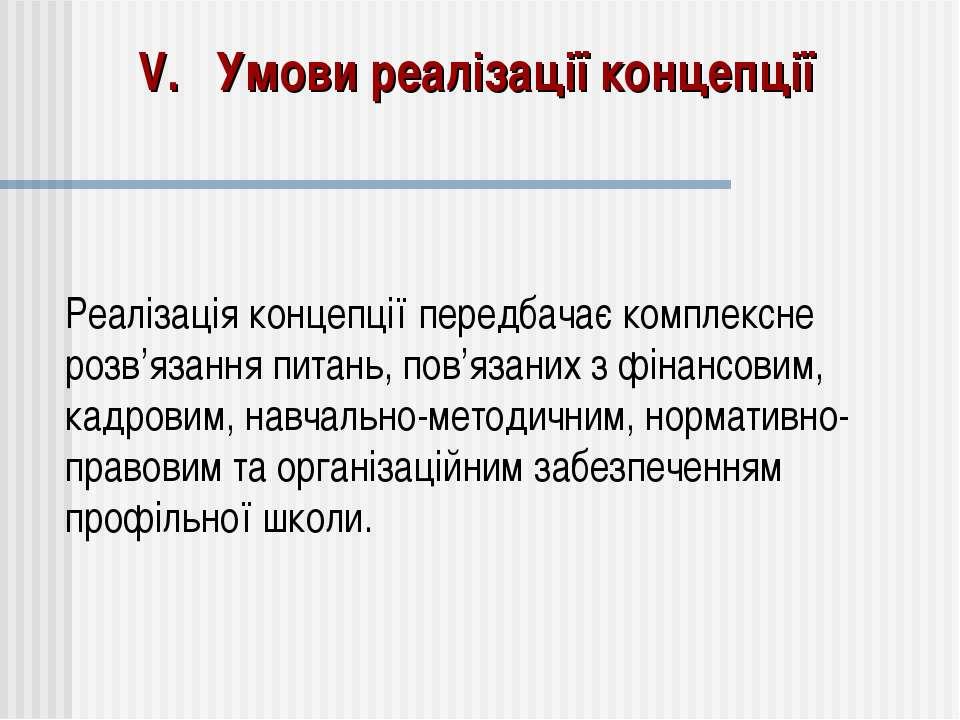 V. Умови реалізації концепції Реалізація концепції передбачає комплексне розв...
