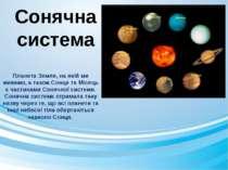 Планета Земля, на якій ми живемо, а також Сонце та Місяць є частинами Соняч...