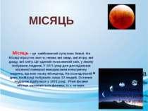 Місяць – це найближчий супутник Землі. На Місяці відсутнє життя, немає ані ...