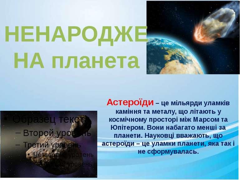Астероїди – це мільярди уламків каміння та металу, що літають у космічному пр...