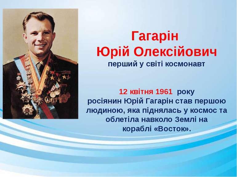 Гагарін Юрій Олексійович перший у світікосмонавт 12 квітня 1961 року росі...