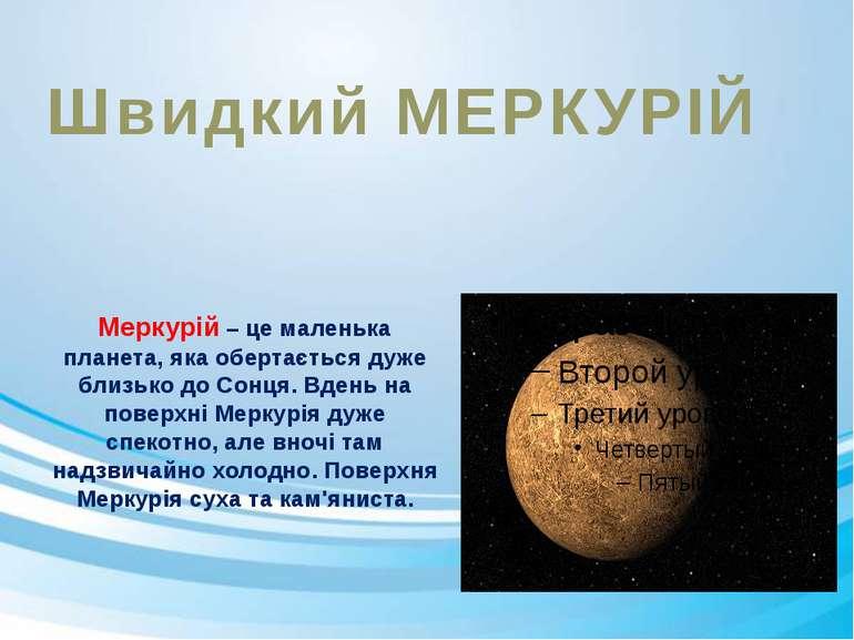 Меркурій – це маленька планета, яка обертається дуже близько до Сонця. Вден...