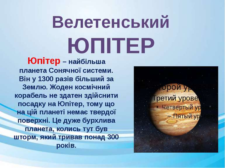 Юпітер – найбільша планета Сонячної системи. Він у 1300 разів більший за Зе...