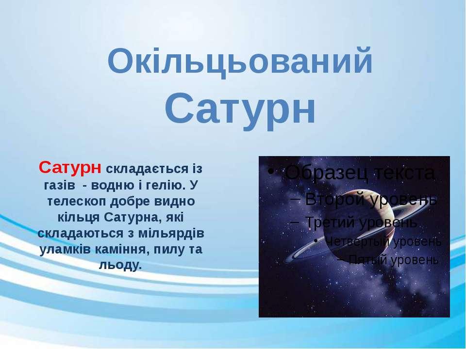 Сатурн складається із газів - водню і гелію. У телескоп добре видно кільця ...