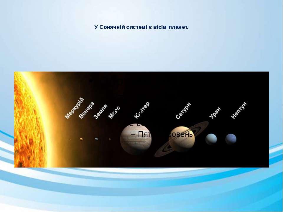 У Сонячній системі є вісім планет.