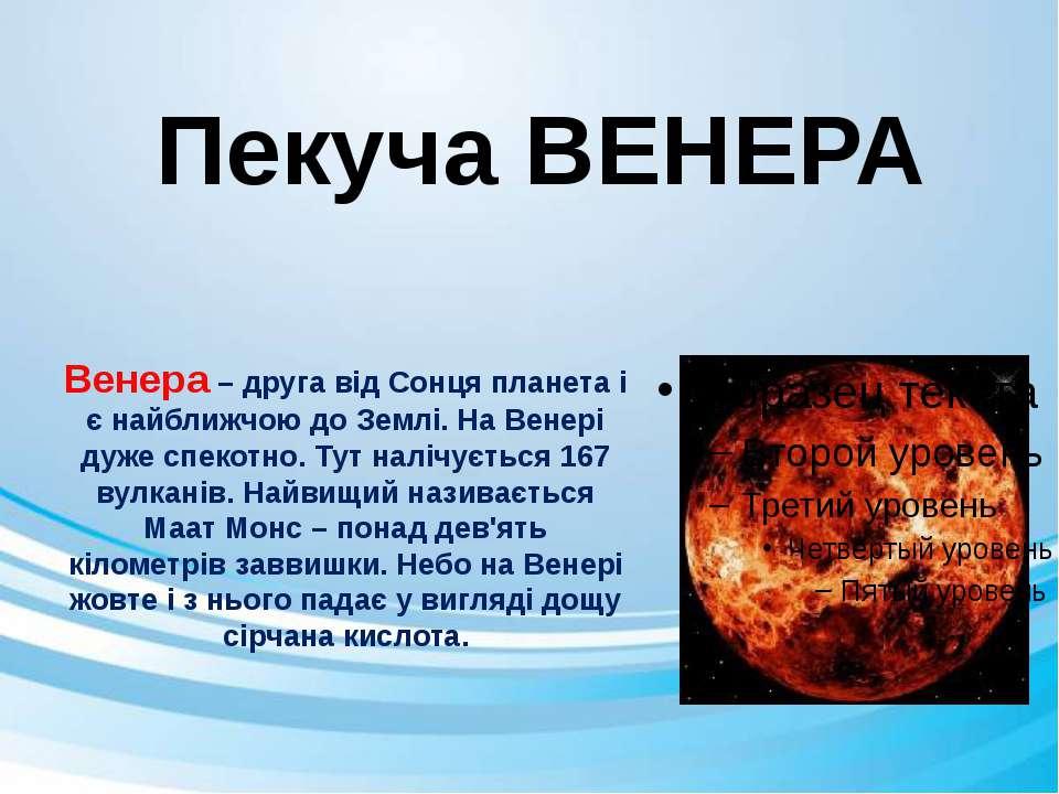 Венера – друга від Сонця планета і є найближчою до Землі. На Венері дуже спек...