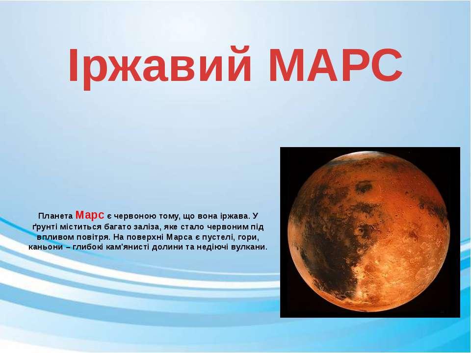 Планета Марс є червоною тому, що вона іржава. У ґрунті міститься багато зал...