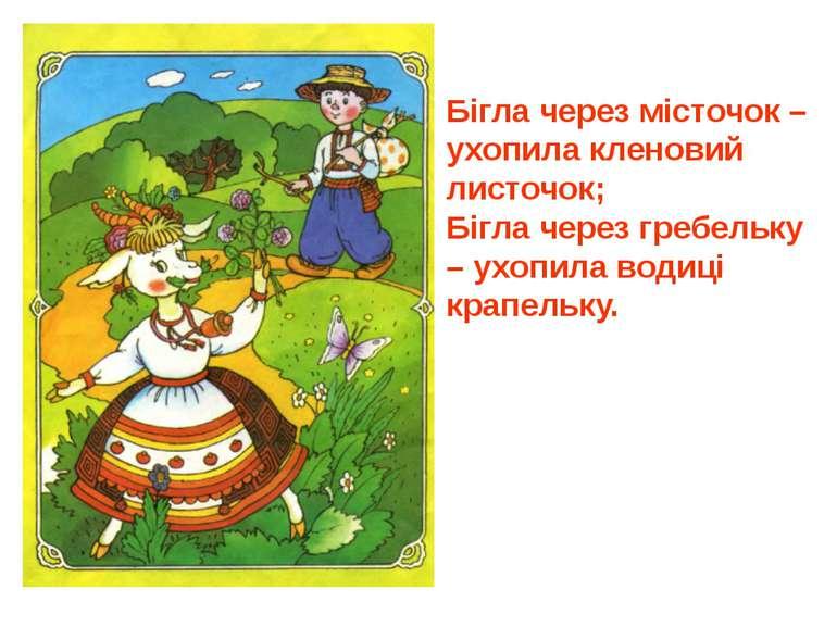 Бігла через місточок – ухопила кленовий листочок; Бігла через гребельку – ухо...