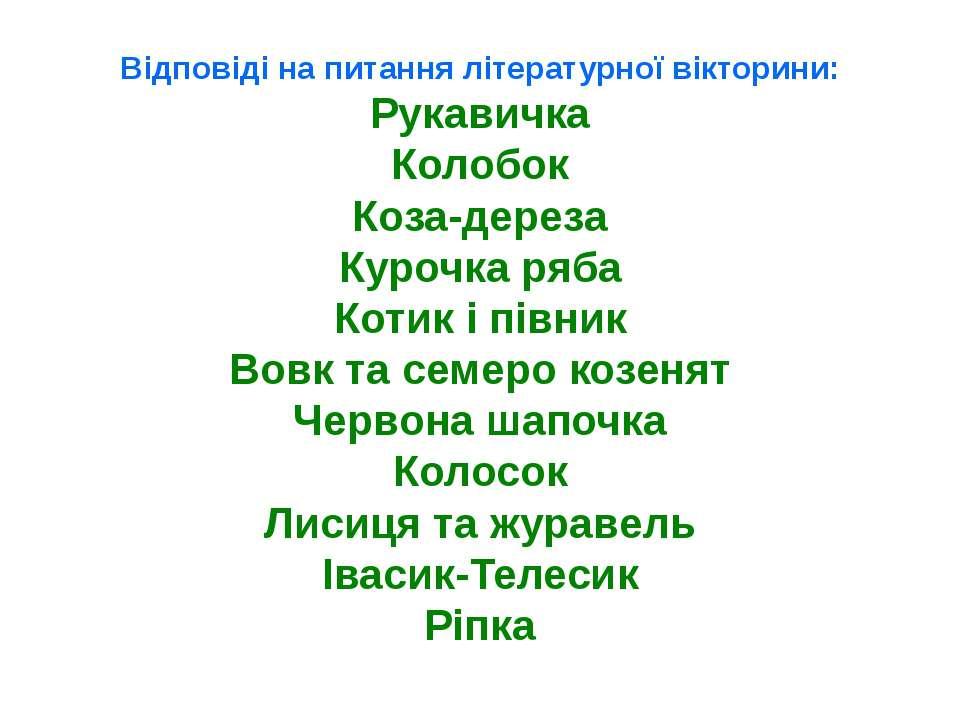 Відповіді на питання літературної вікторини: Рукавичка Колобок Коза-дереза Ку...