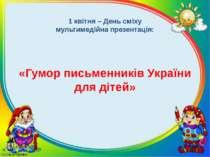 1 квітня – День сміху мультимедійна презентація: «Гумор письменників України ...