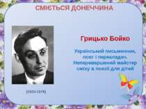 Грицько Бойко Український письменник, поет і перекладач. Неперевершений майст...
