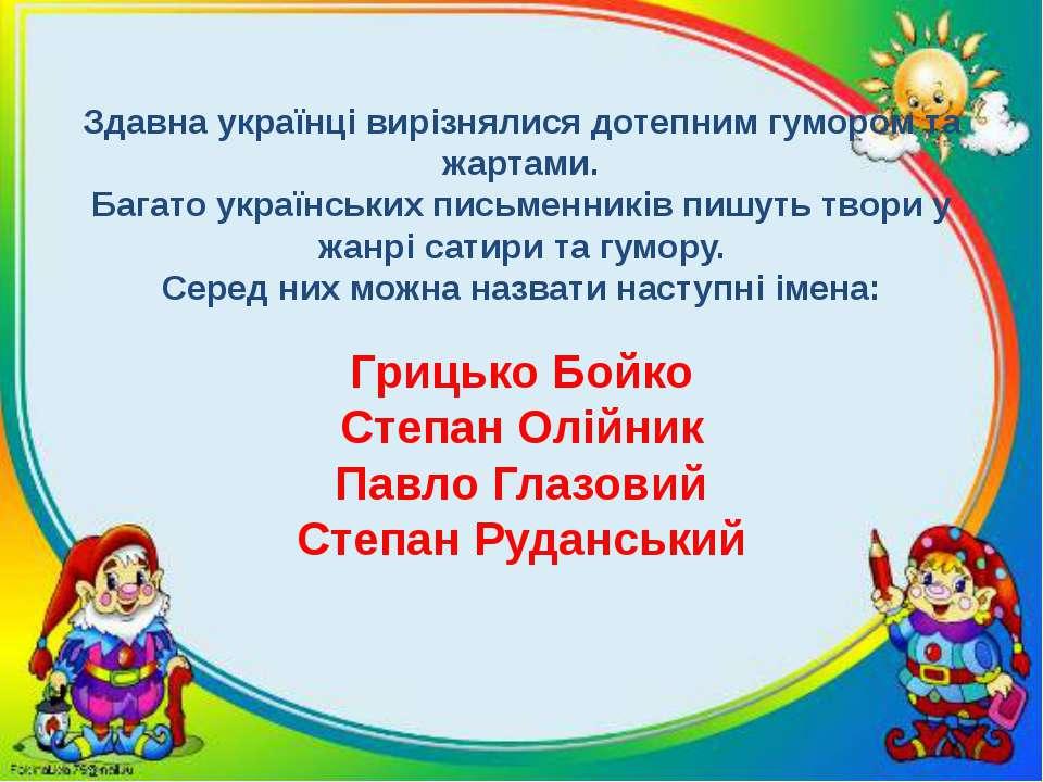 Здавна українці вирізнялися дотепним гумором та жартами. Багато українських п...