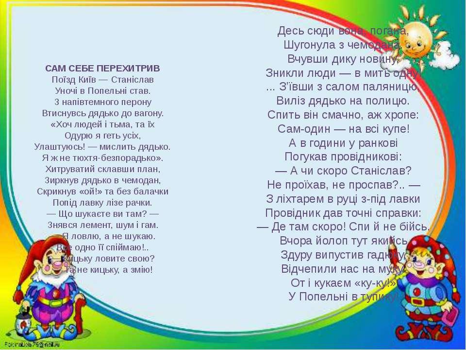 САМ СЕБЕ ПЕРЕХИТРИВ Поїзд Київ — Станіслав Уночі в Попельні став. З напівтемн...