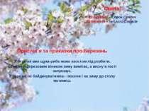 Свята 22 березня – Сорок Святих 30 березня – теплого Олексія Прислів'я та при...