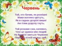 Червень  Той, хто бачив, як розкішні Маки вогняно цвітуть, Як в садках дозрі...