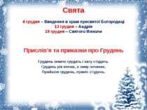 Свята 4 грудня – Введення в храм пресвятої Богородиці 13 грудня – Андрія 19 г...