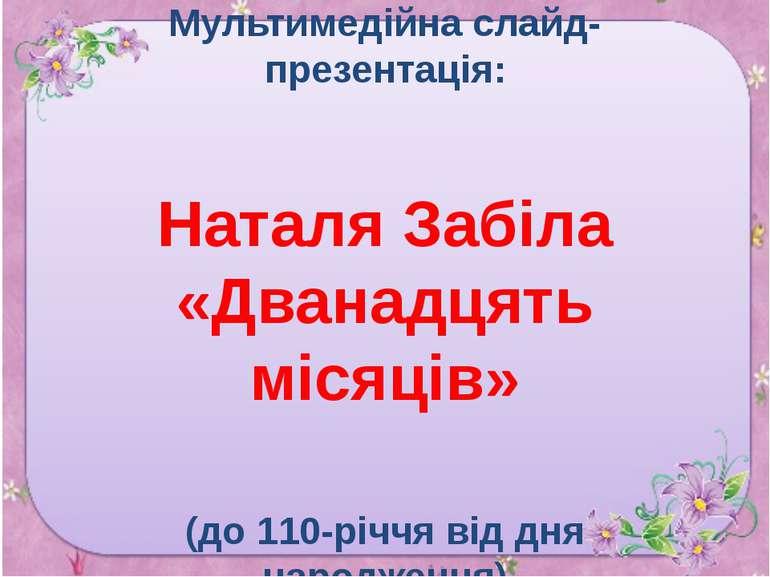 Мультимедійна слайд-презентація: Наталя Забіла «Дванадцять місяців» (до 110-р...