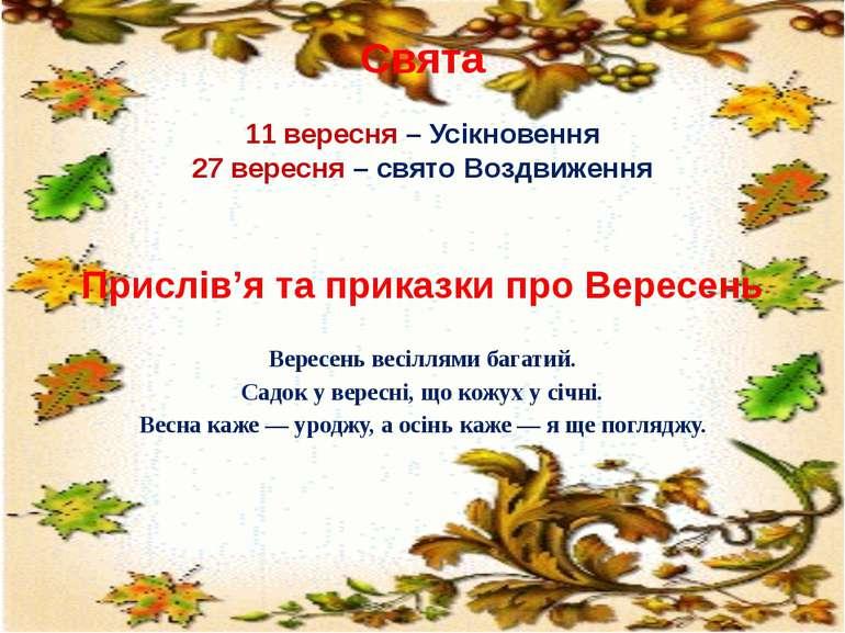 Свята 11 вересня – Усікновення 27 вересня – свято Воздвиження Прислів'я та пр...