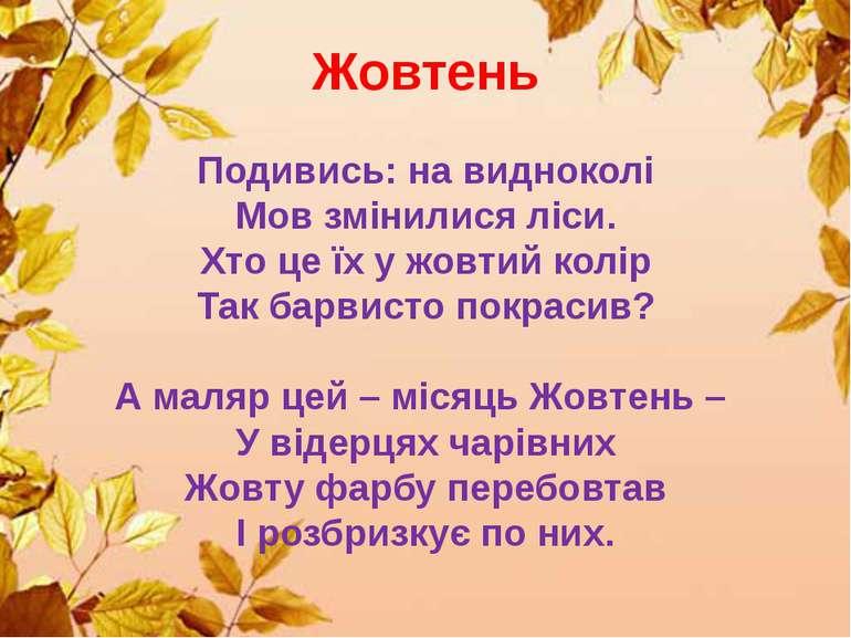 Жовтень  Подивись: на видноколі Мов змінилися ліси. Хто це їх у жовтий колір...