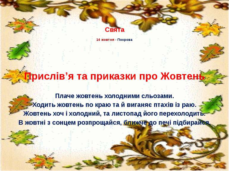 Свята 14 жовтня - Покрова  Прислів'я та приказки про Жовтень Плаче жовтень х...