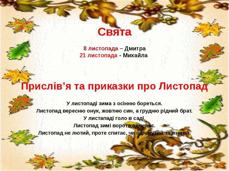 Свята 8 листопада – Дмитра 21 листопада - Михайла  Прислів'я та приказки про...